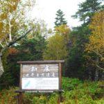 知床旅行の秋おすすめスポットや紅葉見頃情報 9月の気温と服装紹介