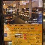 鶴雅ビュッフェ札幌の料金やクーポン 赤レンガテラスの駐車場無料になる?