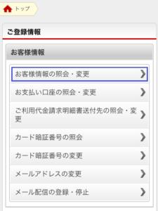 番号 変更 電話 楽天 【楽天トラベル】ヘルプ