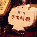 初詣に行きたい子宝にご利益のある東京都内で行きやすい神社や寺5選☆