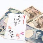 お年玉を新札で用意はなぜ?両替に手数料かかる?銀行以外でするなら?